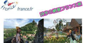 フランスの絶景旅 【ルーアン】