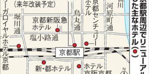 【五輪追い風】京都のホテル改装ラッシュ!外国人取り込みGO