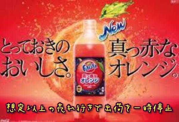 【驚愕】出荷停止「ファンタ真っ赤なオレンジ」想定以上の売れ行きで