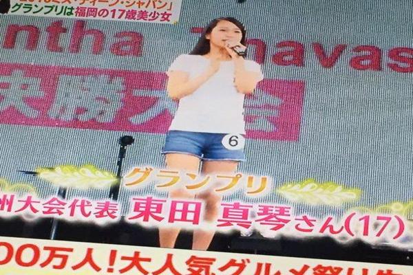 「2016 ミス・ティーン・ジャパン」グランプリ決定