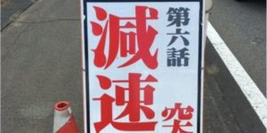 """【発見!】""""エヴァっぽい""""工事看板"""