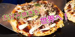 がんばれ!秋田くん(18)世界でお好み焼を焼く!?
