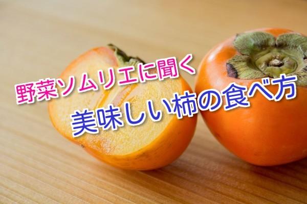 これから旬!野菜ソムリエに聞く美味しい柿の食べ方