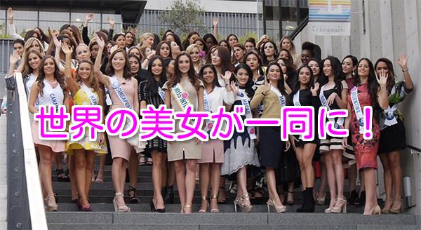 世界の美女70人が東京に!『ミス・インターナショナル世界大会』