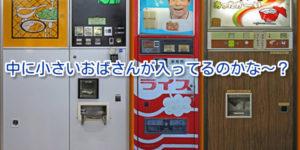 昭和の香りが消えていく 『レトロ自販機』
