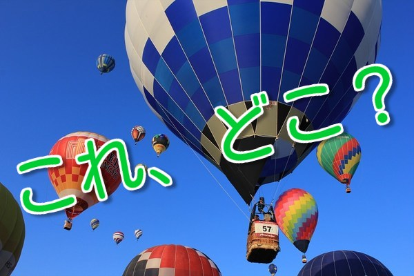 大空を彩る熱気球 佐賀バルーンフェスタ