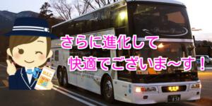 より快適、便利に 高速バス最新事情