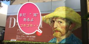 """""""足フェチ""""鈴木京香、名画に感激【デトロイト美術館展】"""
