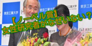 気になるね!<ノーベル賞>日本人の女性研究者が出ない理由
