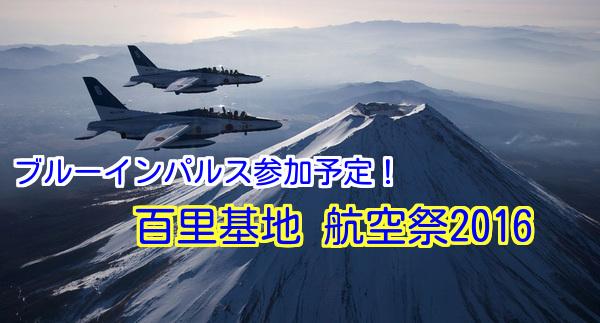 百里基地航空祭2016・ブルーインパルス飛来予定!