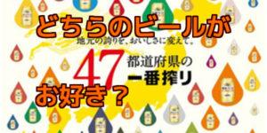 日本を旅してるみたい!「47都道府県の一番搾り」の売れるワケ