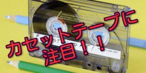 カセットテープって知ってる?