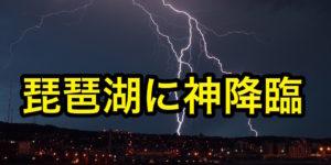 琵琶湖に落雷 神降臨