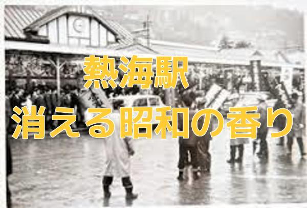 熱海駅90年 昭和から平成へモダンに変わる