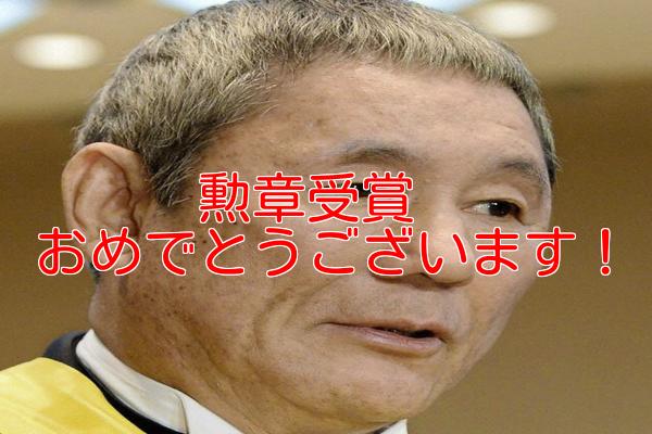 おめでとう ビート たけし勲章受賞!