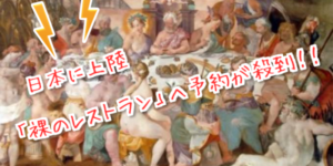 「裸のレストラン」って何?