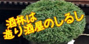【いいね!】日本酒に魅せられて日本酒を知る