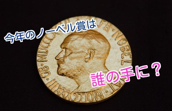 2016年「 ノーベル賞」は誰の手に?日本科学未来館がノーベル賞予想