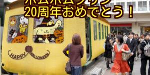 「ポムポムトレイン」渋谷に登場!南海電鉄にもハローキティ電車!