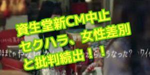 【セクハラ】批判CM「25歳からは女の子じゃない」を資生堂中止へ