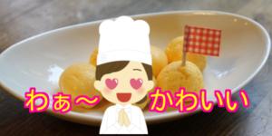 かわいい〜「まんまる卵焼き」♪