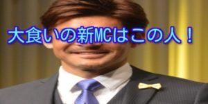 テレ東『元祖!大食い王決定戦』新MCに