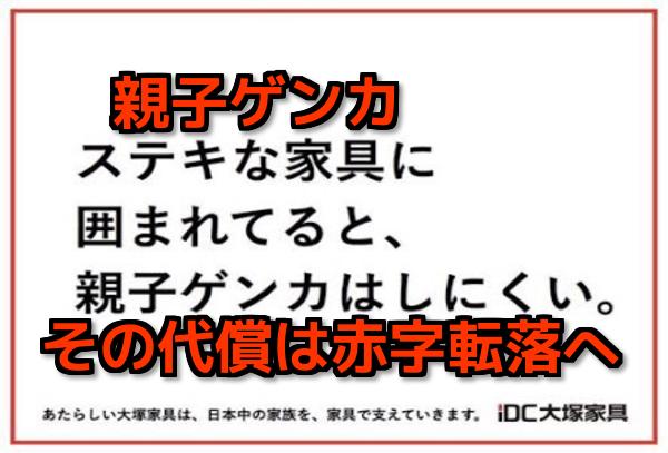 """あらら・・・赤字38億円の大塚家具の""""通報制度""""の誤算"""