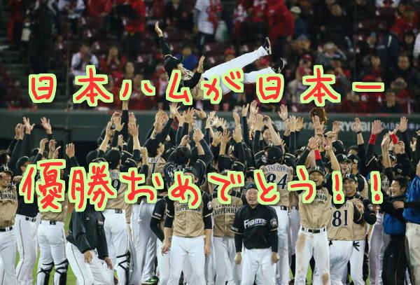 日本ハムが逆転から4連勝で決めた!