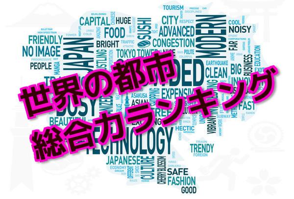 東京が「3位」に上昇した理由?