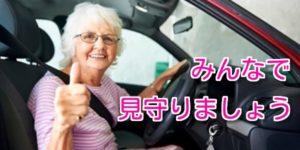 みんなで見守ろう 高齢者の運転