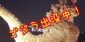 日本各地でゴジラ出没中!
