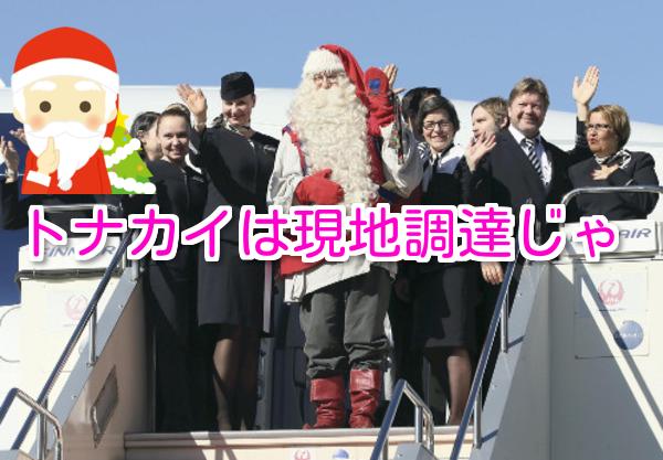 """冬到来!""""LINE雪""""は富士山にも降った?サンタも来日"""