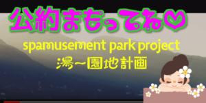 別府市長の公約「湯~園地」計画は実現する?