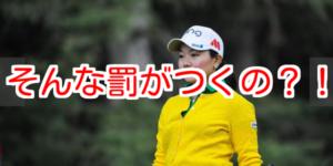 女子プロゴルフ、前代未聞の罰打とは?