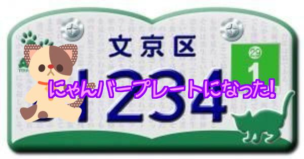 にゃん?!ネコが 文京区の原付ナンバープレートに!
