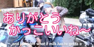 女性バイク集団!ニューヨーク初の母乳バンクにひかり