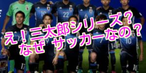 """三太郎シリーズ 新たなスタイルで楽曲と共に""""全力""""で応援!"""