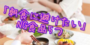 【驚愕】ゲッ…今朝も食べてた!?がんリスクが高まる!