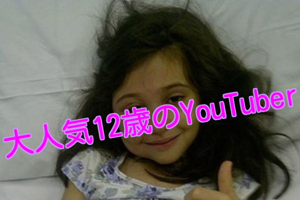 12歳の少女YouTuberとして大人気
