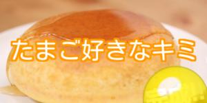 卵好きあつまれ~!