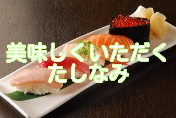 お寿司のマナー 手と箸どっち?