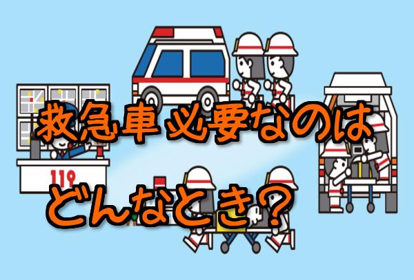 救急車の賢い呼び方知ってる?
