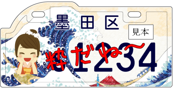 浮世絵の墨田区 ナンバープレートのデザインが注目の的!