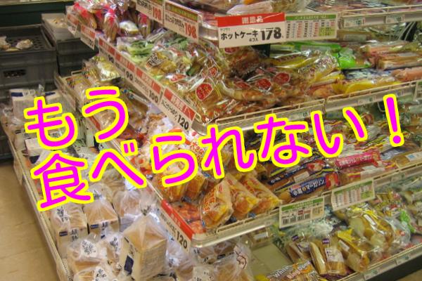 日本のパンは添加物だらけ!厚労省も認識しているのに・・・