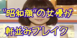 """""""昭和顔""""は好きですか?"""