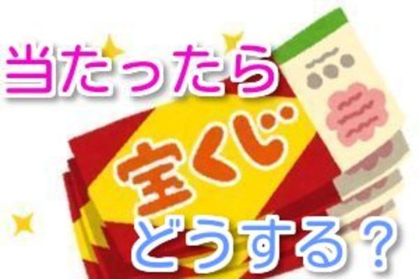 宝くじ「1000万円」当たったら、何に使う?