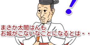 USJ、大阪城で期間限定イベント 12月16日より