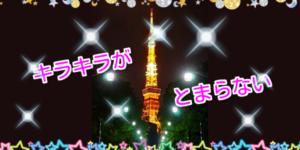 うっとり・・クリスマス・イルミネーション