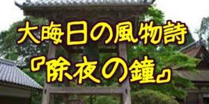【驚愕】「除夜の鐘」にクレーム!