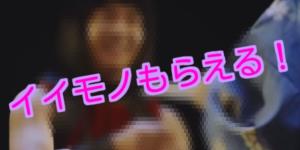 待ってました!三太郎シリーズ最新版